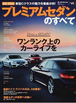 プレミアムセダンのすべて 2014−2015年 新型Cクラス、4シリーズ・グランクーペなど、日欧米の最新モデルが一冊に!