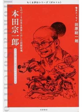 本田宗一郎 ものづくり日本を世界に示した技術屋魂 技術者・実業家・ホンダ創業者〈日本〉 1906-1991