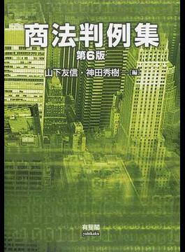 商法判例集 第6版