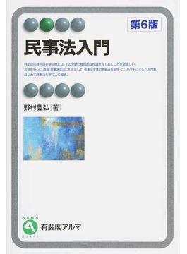 民事法入門 第6版(有斐閣アルマ)