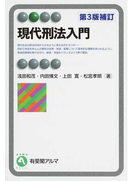 現代刑法入門 第3版補訂(有斐閣アルマ)