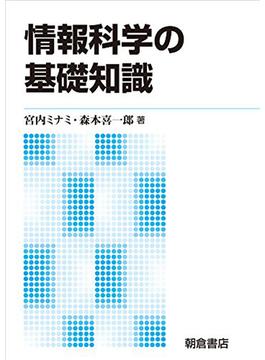 情報科学の基礎知識 新版