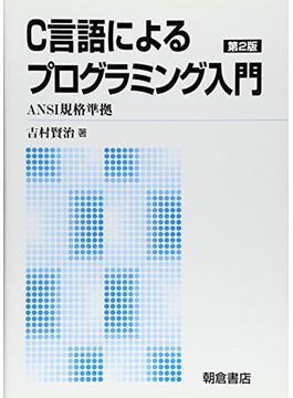 C言語によるプログラミング入門 第2版 新版