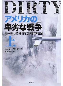 アメリカの卑劣な戦争 無人機と特殊作戦部隊の暗躍 上