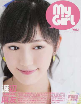 My Girl Vol.1(2014August)(エンターブレインムック)