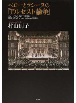 ペローとラシーヌの「アルセスト論争」 キノー/リュリのオペラを巡る「驚くべきものle merveilleux」の概念
