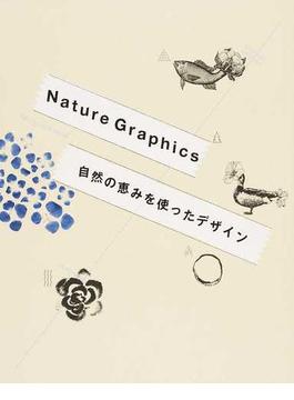 Nature Graphics 自然の恵みを使ったデザイン