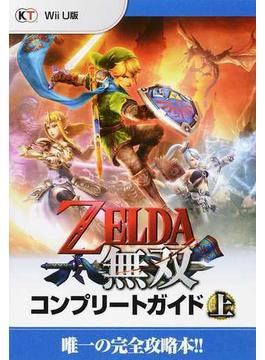 ZELDA無双コンプリートガイド Wii U版 上