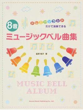8音ミュージックベル曲集 ドレミファソラシドだけで演奏できる