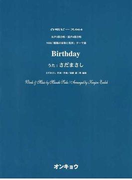 Birthday 女声3部合唱・混声4部合唱 NHK「鶴瓶の家族に乾杯」テーマ曲