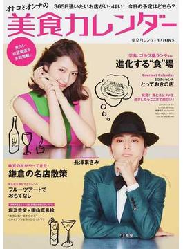 オトコとオンナの美食カレンダー