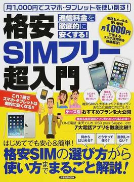 格安SIMフリー超入門 通信料金を徹底的に安くする!(洋泉社MOOK)