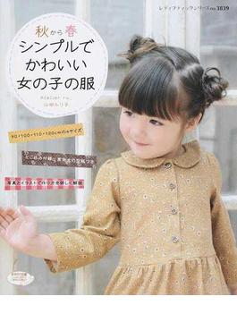 秋から春シンプルでかわいい女の子の服 90・100・110・120cmの4サイズ(レディブティックシリーズ)