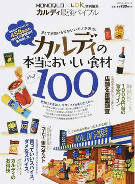 カルディ最強バイブル カルディの本当においしい食材BEST 100