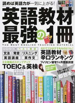 英語教材最強の1冊 読めば英語力が一気に上がる!