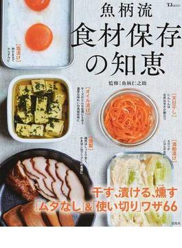 魚柄流食材保存の知恵 干す、漬ける、燻す「ムダなし」&「使い切り」ワザ66(TJ MOOK)