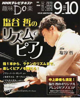 塩谷哲のリズムでピアノ(NHKテレビテキスト)