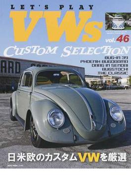 LET'S PLAY VWs 46 特集世界のカスタムVWを一挙大公開!(NEKO MOOK)