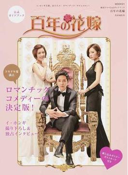 百年の花嫁 イ・ホンギ独占取材満載!(MOOK21)