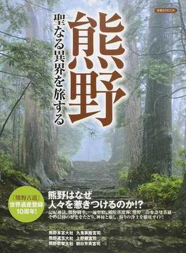 熊野 聖なる異界を旅する 熊野はなぜ人々を惹きつけるのか!?(洋泉社MOOK)