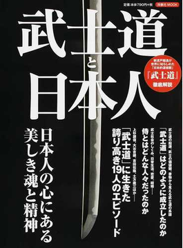 武士道と日本人(洋泉社MOOK)