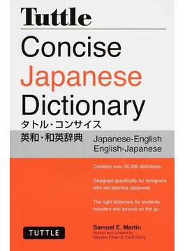 タトル・コンサイス英和・和英辞典 PB版