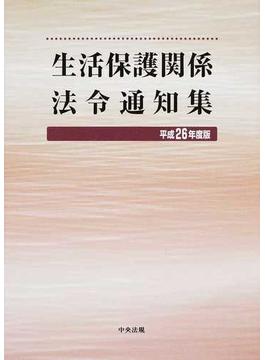 生活保護関係法令通知集 平成26年度版