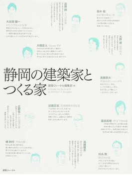 静岡の建築家とつくる家