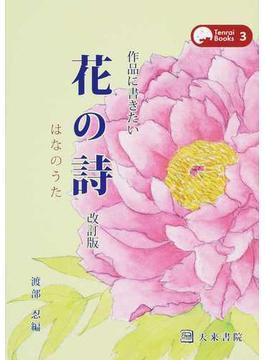 作品に書きたい花の詩 改訂版