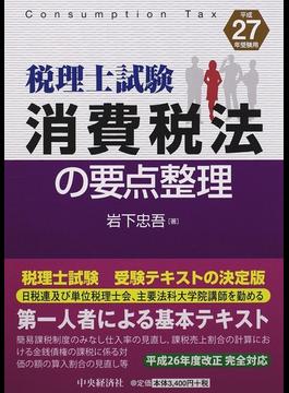 消費税法の要点整理 税理士試験 平成27年受験用