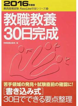教職教養30日完成 2016年度版