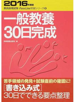 一般教養30日完成 2016年度版