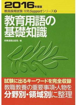 教育用語の基礎知識 2016年度版