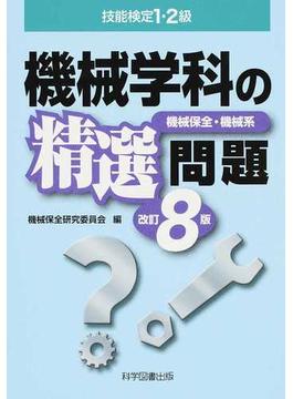 技能検定1・2級機械学科の精選問題 機械保全・機械系 改訂8版