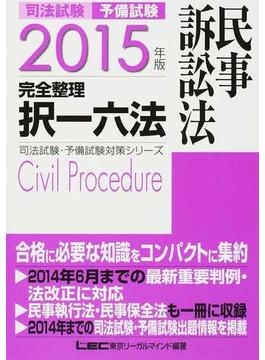 司法試験・予備試験完全整理択一六法民事訴訟法 2015年版