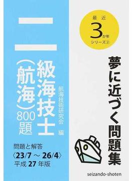 二級海技士〈航海〉800題 問題と解答(23/7〜26/4) 平成27年版