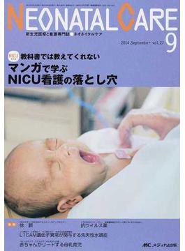 ネオネイタルケア 新生児医療と看護専門誌 vol.27−9(2014−9) マンガで学ぶNICU看護の落とし穴