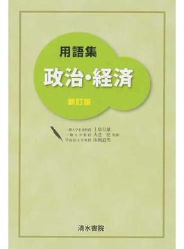用語集政治・経済 新訂版