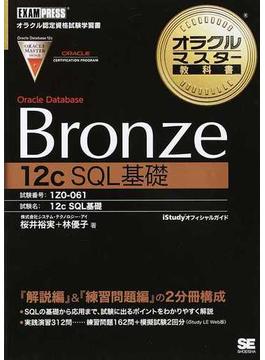 Oracle Database Bronze 12c SQL基礎 試験番号:1Z0−061
