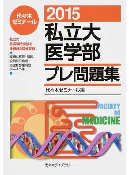 私立大医学部プレ問題集 2015