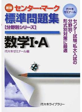 センター・マーク標準問題集数学Ⅰ・A 代々木ゼミナール 新版