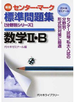 センター・マーク標準問題集数学Ⅱ・B 代々木ゼミナール 新版