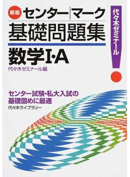 センター|マーク基礎問題集数学Ⅰ・A 代々木ゼミナール 新版