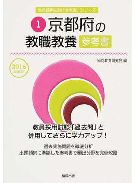 京都府の教職教養参考書 2016年度版