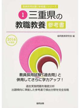 三重県の教職教養参考書 2016年度版