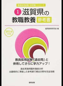 滋賀県の教職教養参考書 2016年度版