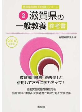 滋賀県の一般教養参考書 2016年度版