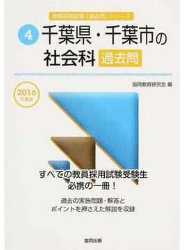 千葉県・千葉市の社会科過去問 2016年度版