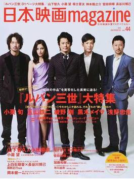 日本映画magazine vol.44 『ルパン三世』大特集(OAK MOOK)