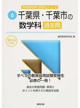 千葉県・千葉市の数学科過去問 2016年度版